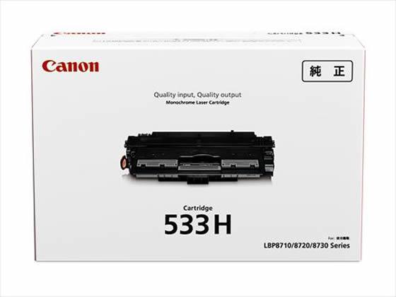 キヤノン/トナーカートリッジ533H/8027B002