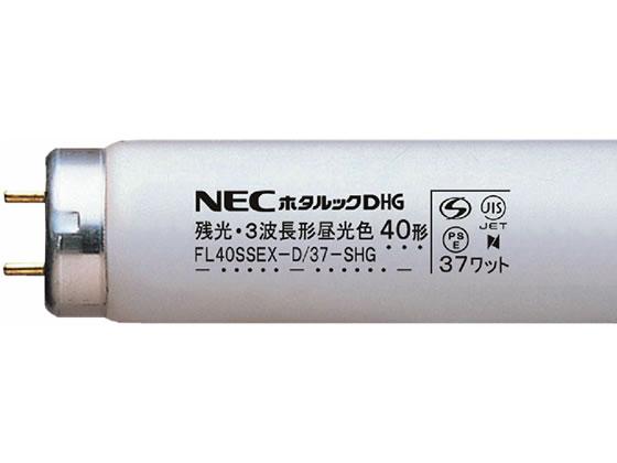 NEC/ホタルックHG直管スタータ40形昼光色10本/FL40SSEX-D37-SHG