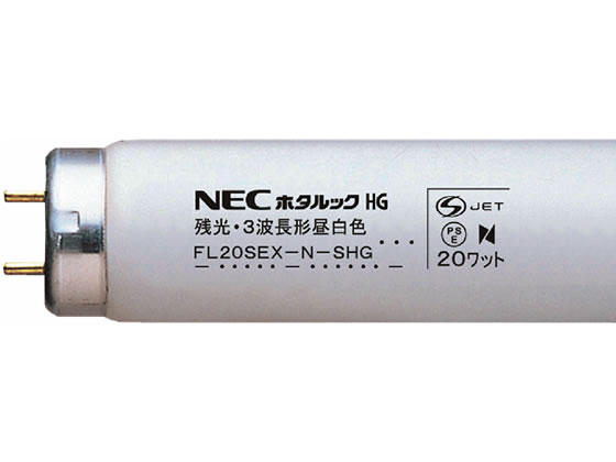 NEC/ホタルックHG直管 スタータ 20形 昼白色25本/FL20SEX-N-SHG