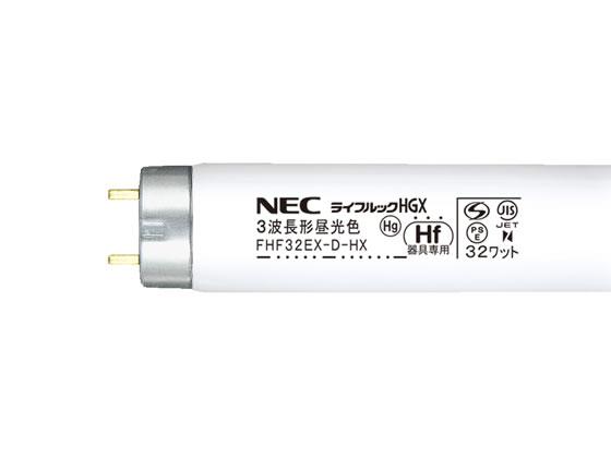 NEC/Hf蛍光ランプ直管32形 昼光色 25本/FHF32EX-D-HX
