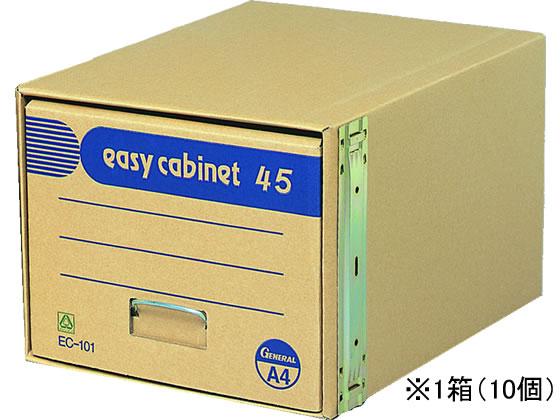 ゼネラル/イージーキャビネット エコ45 A4用 10個/EC-101