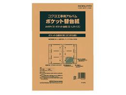 コクヨ/工事用アルバム替台紙E・L用2つ折り台紙 500枚/ア-279