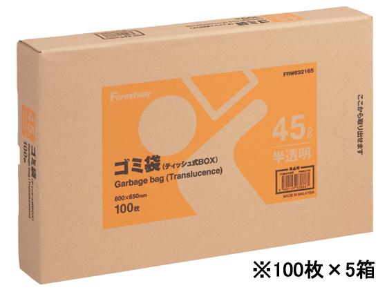 税込1万円以上で送料無料 Forestway 美品 ゴミ袋 ティッシュBOXタイプ 45L 半透明 秀逸 100枚×5箱