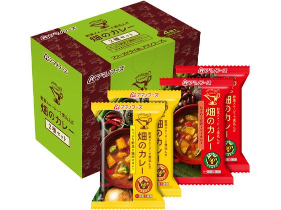 バーゲンセール 税込1万円以上で送料無料 アマノフーズ 公式 畑のカレー2種セット 4食