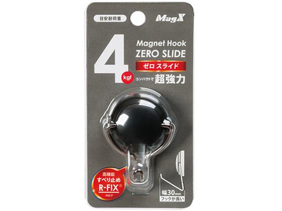 買い取り 税込1万円以上で送料無料 マグエックス マグネットフック ゼロスライド MZR-4K 流行のアイテム S 黒