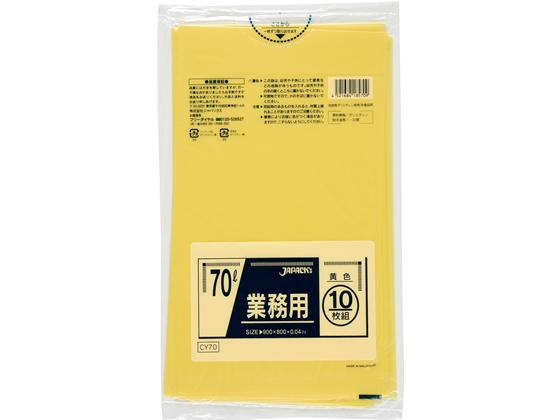ジャパックス/業務用ゴミ袋 70L 0.04mm 黄色 40冊/CY70