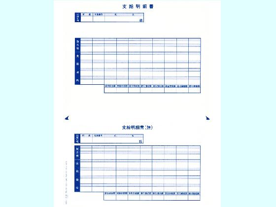 OBC/単票シール式支給明細書 09-SP6151-A15 300枚/6151