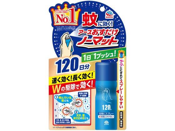 新作送料無料 税込1万円以上で送料無料 即日出荷 アース製薬 おすだけノーマット 120日分 スプレータイプ