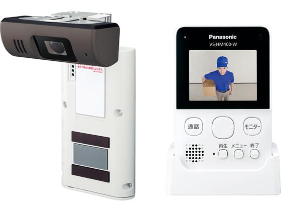 パナソニック/モニター付きドアカメラ/VS-HC400-W