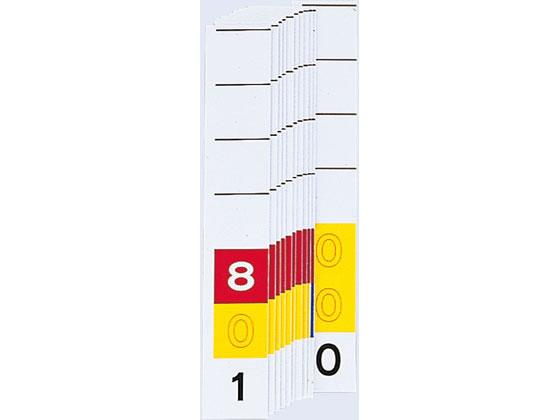 【税込1万円以上で送料無料】 リヒトラブ/カラーナンバー見出し紙 MD3桁(801~000)/HK785-8