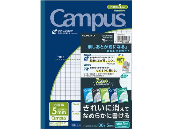【税込1万円以上で送料無料】 コクヨ/キャンパスノート用途別セミB5 5mm方眼 青系5色パック