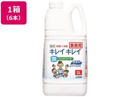 ライオンハイジーン/キレイキレイ薬用泡ハンドソープ プロ無香料 2L×6本