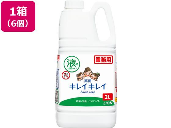 ライオンハイジーン/キレイキレイ薬用ハンドソープ 2L×6個