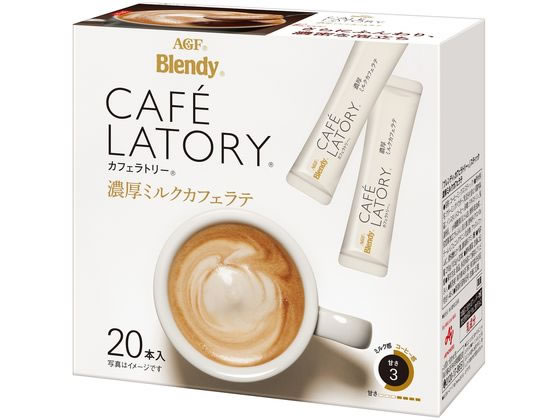 最安値 税込1万円以上で送料無料 AGF 爆買いセール ブレンディカフェラトリー 20本 濃厚ミルクカフェラテ スティック