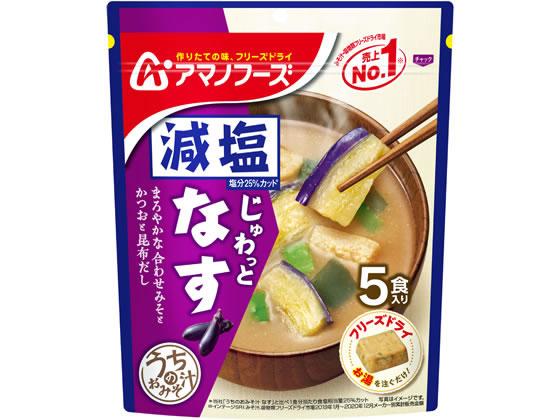 税込1万円以上で送料無料 アマノフーズ 最安値 なす5食 減塩うちのおみそ汁 完全送料無料