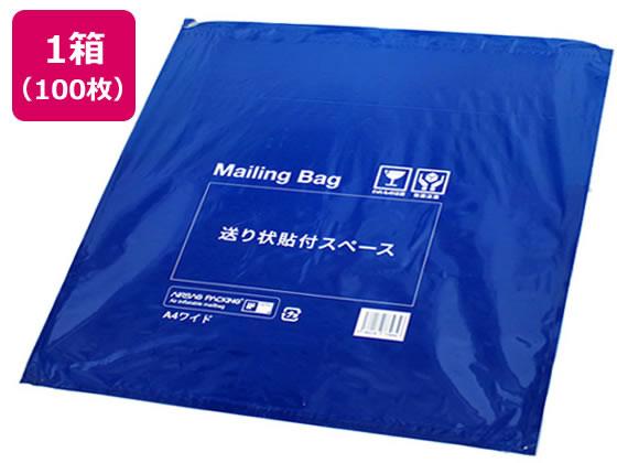 メーリングバッグ A4ワイド 100枚