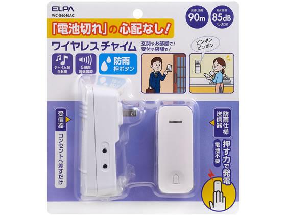 祝開店大放出セール開催中 税込1万円以上で送料無料 朝日電器 WC-S6040AC 公式ストア 電池を使わないワイヤレスチャイム