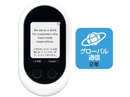 ソースネクスト/POCKETALK(ポケトーク)グローバル通信2年付 ホワイト
