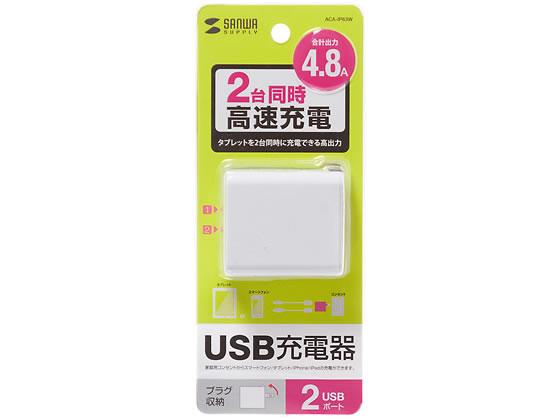 税込1万円以上で送料無料 サンワサプライ USB充電器 オンラインショップ 2ポート ACA-IP63W 合計4.8A 誕生日プレゼント
