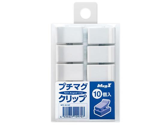税込1万円以上で送料無料 価格 驚きの価格が実現 マグエックス プチマグクリップ MPC-W-10P 白 10個パック