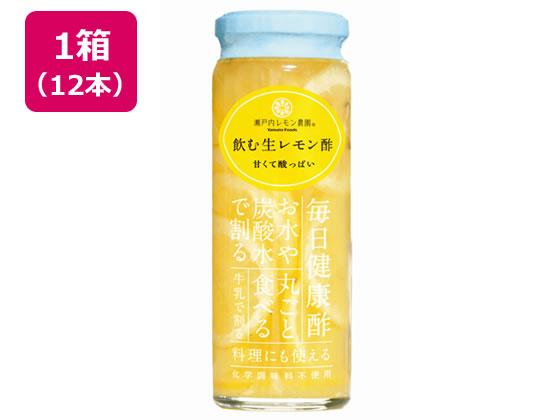 税込1万円以上で送料無料 高価値 ヤマトフーズ 220g×12本 (人気激安) 飲む生レモン酢