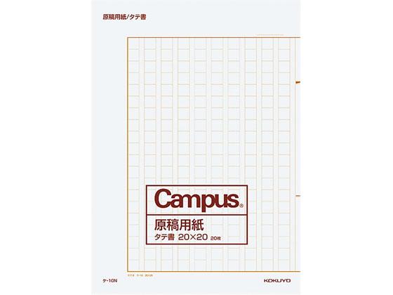 コクヨ/原稿用紙 縦書 字詰20x20 B4 20枚 200冊/ケ-10N