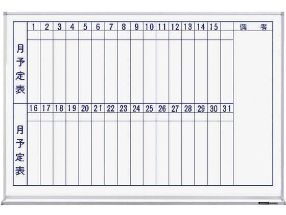 コクヨ/ホワイトボード ホーロー 月予定 タテ 610×898mm