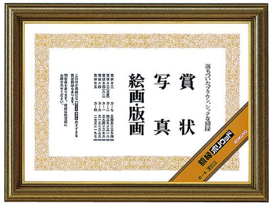 コクヨ/額縁 ポリウッド 賞状B5 10個/カ-4