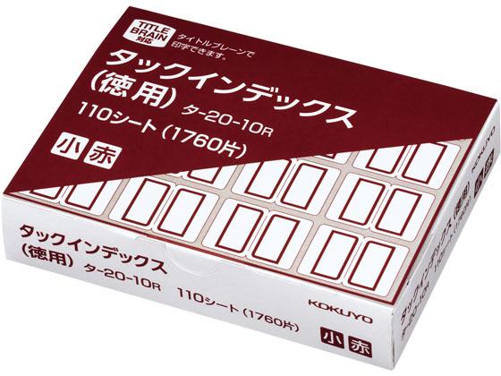 コクヨ/タックインデックス 徳用 小16片*110シート 赤 20箱/タ-20-10R