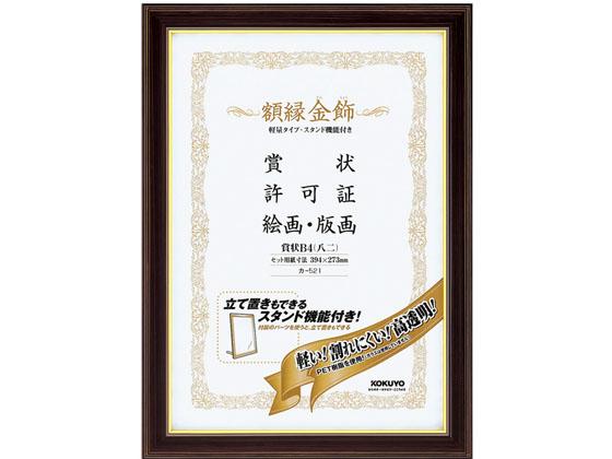 コクヨ/額縁 金飾 軽量・スタンド付 賞状B4 10個/カ-521