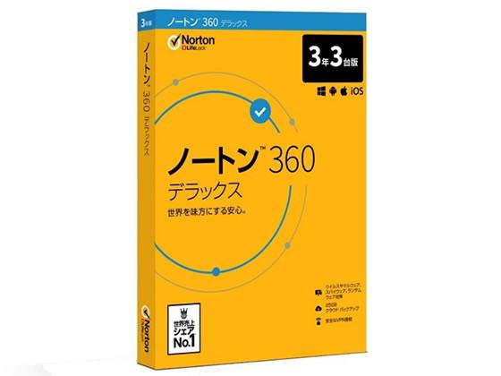 シマンテック/ノートン360 デラックス 3年3台版/21394839
