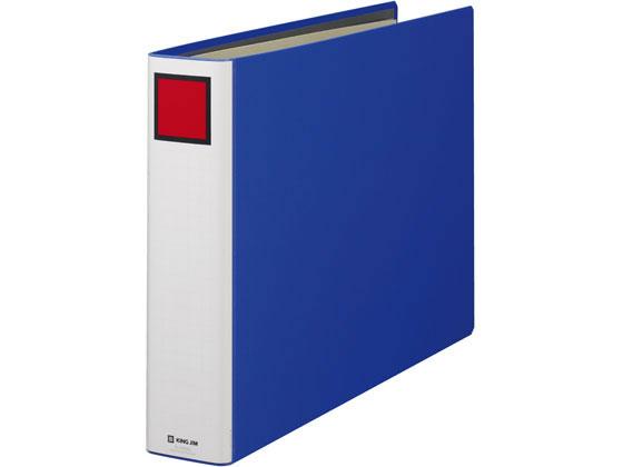キングジム/キングファイルニュードッチ A3ヨコ とじ厚50mm 青 10冊