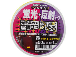 WAKI/プリズム蛍光反射テープ 幅50mm 長さ1m 10個/AHW154