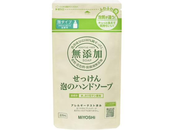 税込1万円以上で送料無料 ミヨシ石鹸 無添加 泡のハンドソープ 日本製 220ml Seasonal Wrap入荷 詰替M