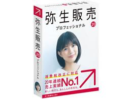 弥生/弥生販売20プロ通常版 消費税改正対応/HRAN0001