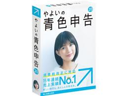 弥生/やよいの青色申告20 通常版 消費税対応/YUAN0001