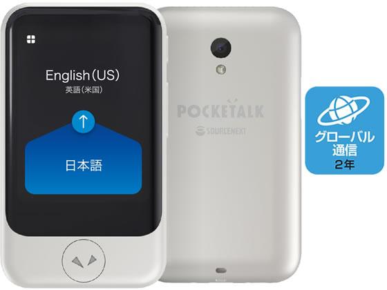 ソースネクスト/POCKETALK(ポケトーク) S グローバル通信2年付 ホワイト