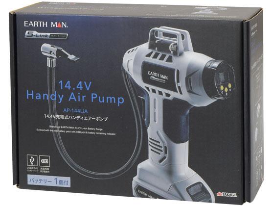 【お取り寄せ】TAKAGI/EARTH MAN充電式ハンディエアーポンプ14.4V/AP-144LiA