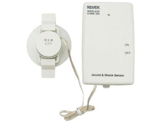 お取り寄せ 激安超特価 税込1万円以上で送料無料 リーベックス 衝撃センサー X60 送料無料(一部地域を除く) 音