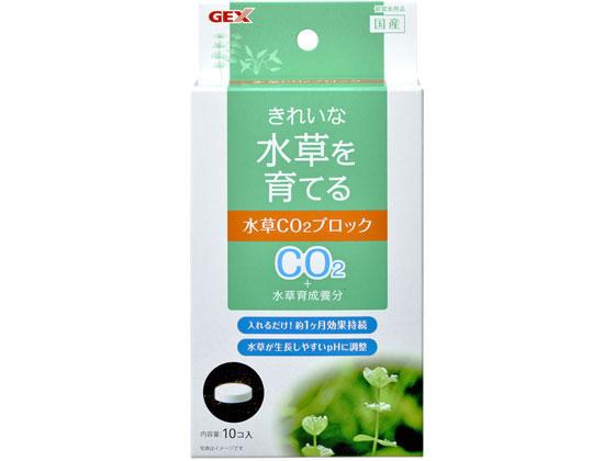 お取り寄せ 未使用 税込1万円以上で送料無料 ジェックス CO2ブロック 水草一番 購入
