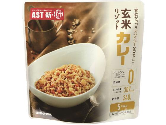 アスト/新・備 玄米リゾット カレー/111718