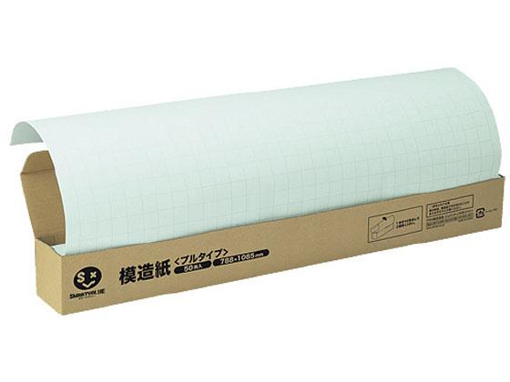お買い得 お取り寄せ 税込1万円以上で送料無料 スマートバリュー 方眼模造紙プルタイプ 全商品オープニング価格 P152J-B 50枚 ブルー