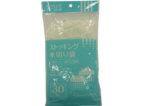 システムポリマー/ストッキングタイプ水切り 兼用 30枚×160袋/BS-1