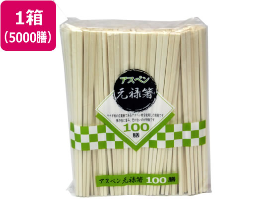 オザックス/アスペン元禄箸 100膳 5000膳/00425800