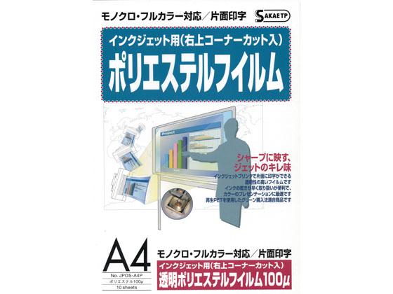 SAKAEテクニカルペーパー/IJ用ポリエステルフイルム100μA4 10枚×10冊
