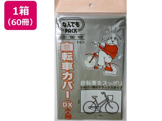 アルフォーインターナショナル/なんでもPACK自転車カバーDx大人×60冊