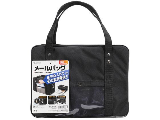 サンワサプライ/メールボストンバッグ Mサイズ ブラック/BAG-MAIL1BK