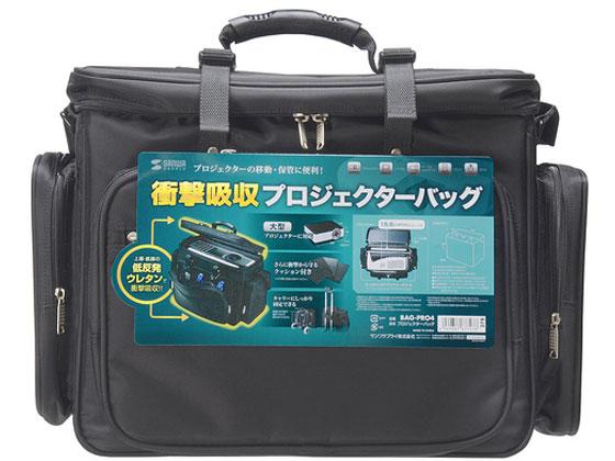 サンワサプライ/プロジェクターバッグ 15.6インチワイド対応 ブラック