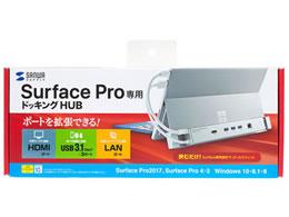 サンワサプライ/Surface用LANポート付きハブ/USB-3HSS3S