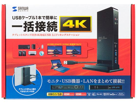 サンワサプライ/タブレットスタンド付き4K対応USB3.1ドッキングステーション